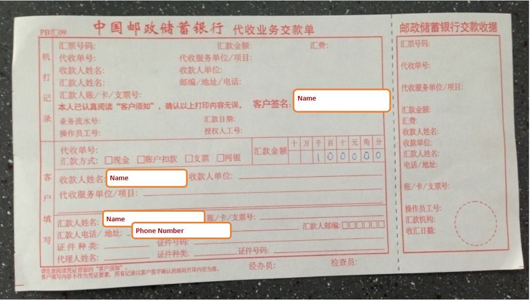 wang hui E receipt