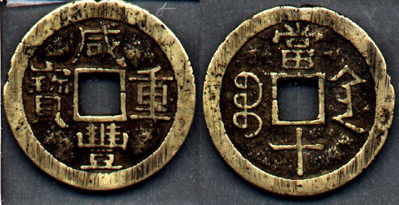 ancient chinese coin
