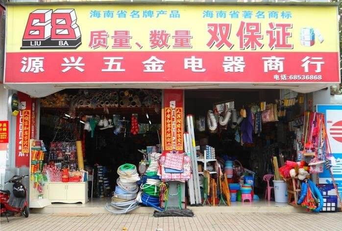 store in wuxi