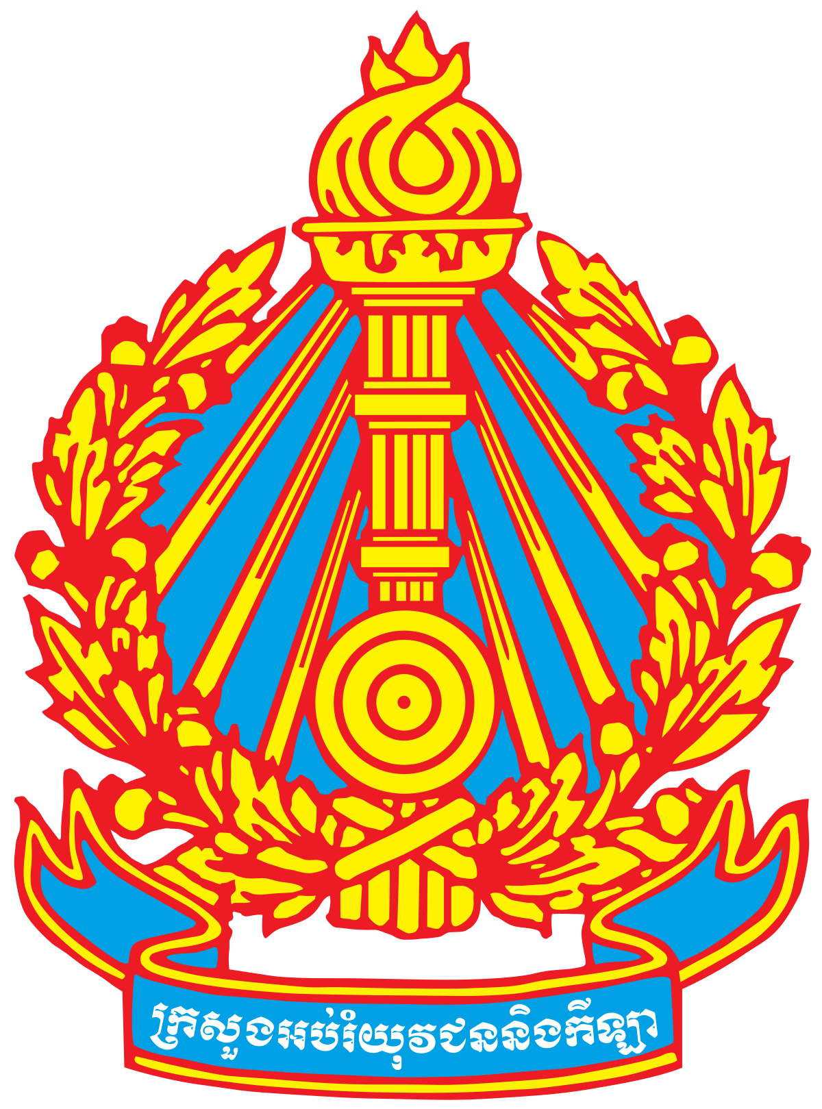 Cambodian Ministry of Education Logo